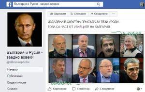 rusofili_feis5